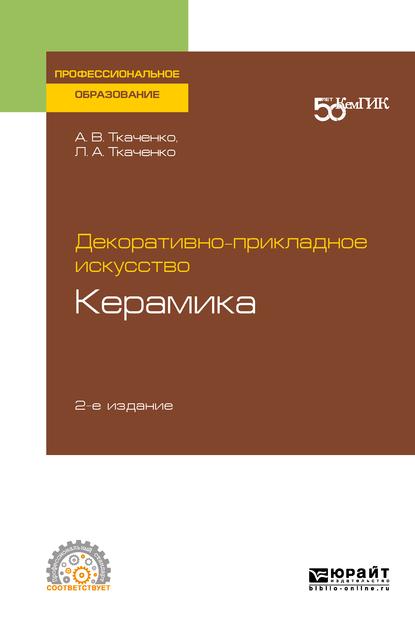 Обложка «Декоративно-прикладное искусство: керамика 2-е изд. Учебное пособие для СПО»