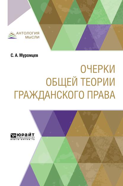 Обложка «Очерки общей теории гражданского права»