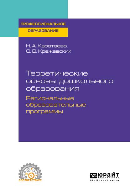 Обложка «Теоретические основы дошкольного образования. Региональные образовательные программы. Учебное пособие для СПО»