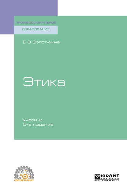 Обложка «Этика 5-е изд., испр. и доп. Учебник для СПО»