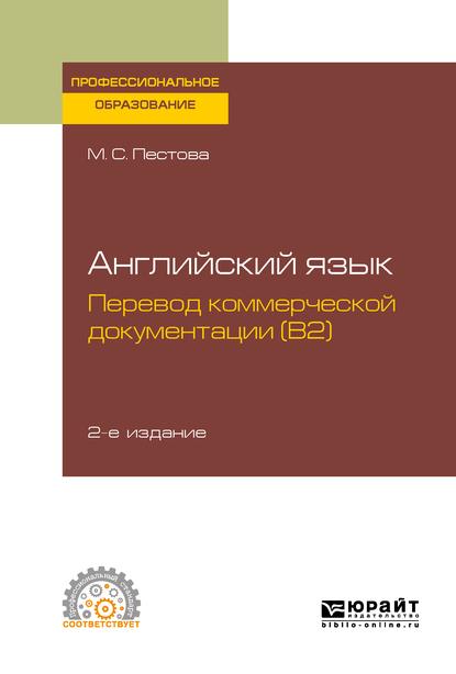 Обложка «Английский язык: перевод коммерческой документации (b2) 2-е изд., испр. и доп. Учебное пособие для СПО»