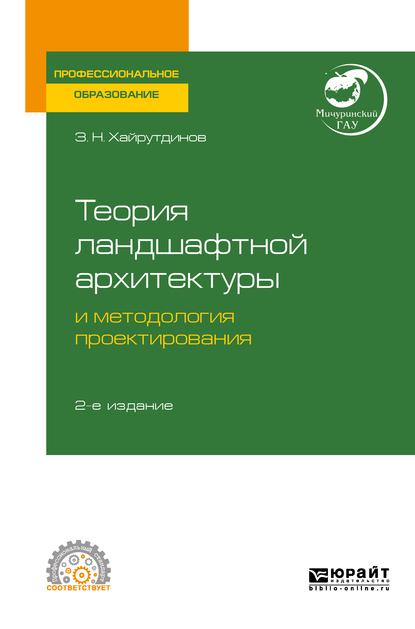 Обложка «Теория ландшафтной архитектуры и методология проектирования 2-е изд. Учебное пособие для СПО»
