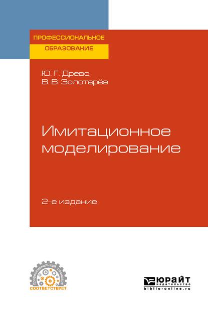 Обложка «Имитационное моделирование 2-е изд., испр. и доп. Учебное пособие для СПО»