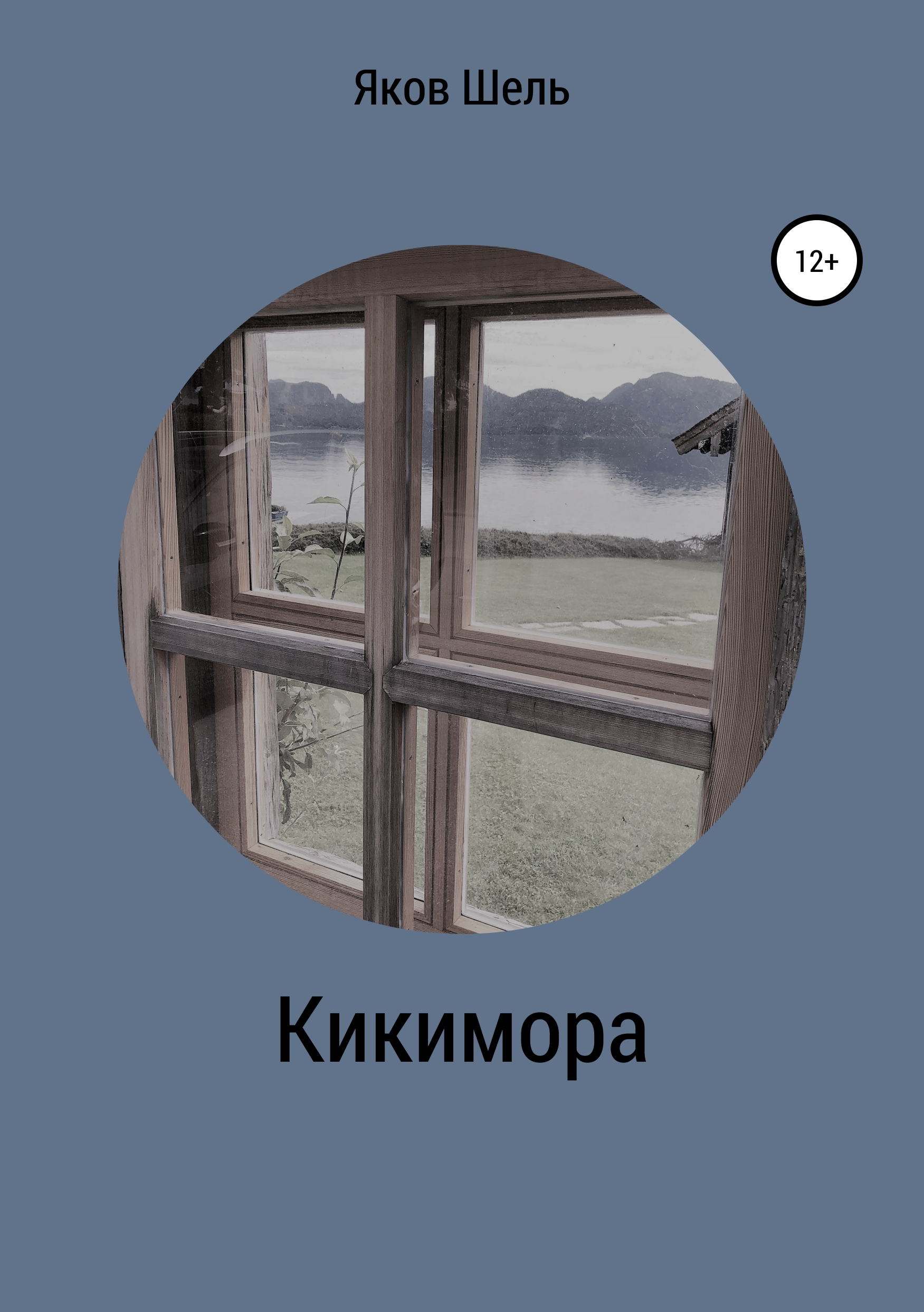 Обложка «Кикимора»