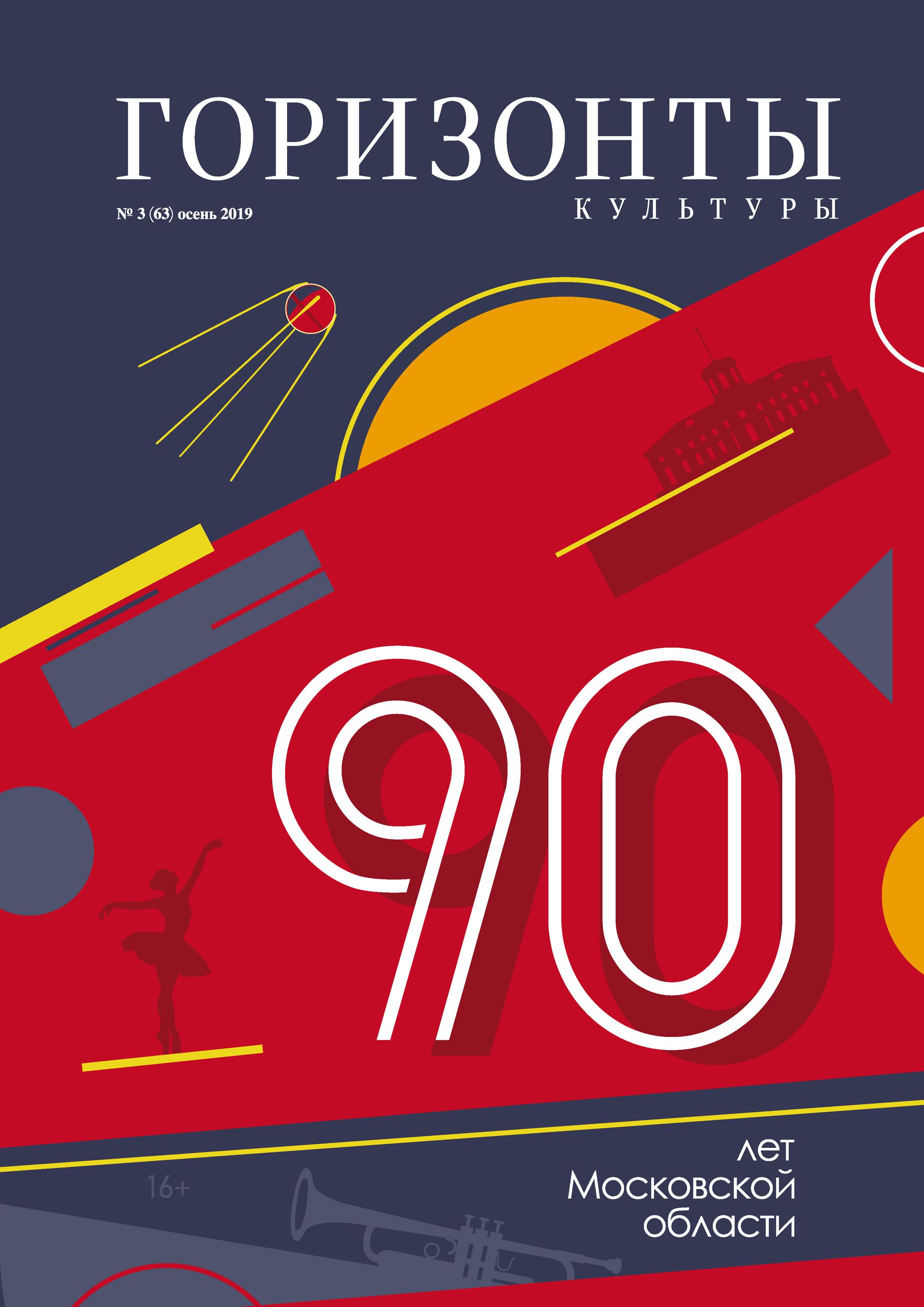 Обложка «Горизонты культуры №3 (63) 2019»