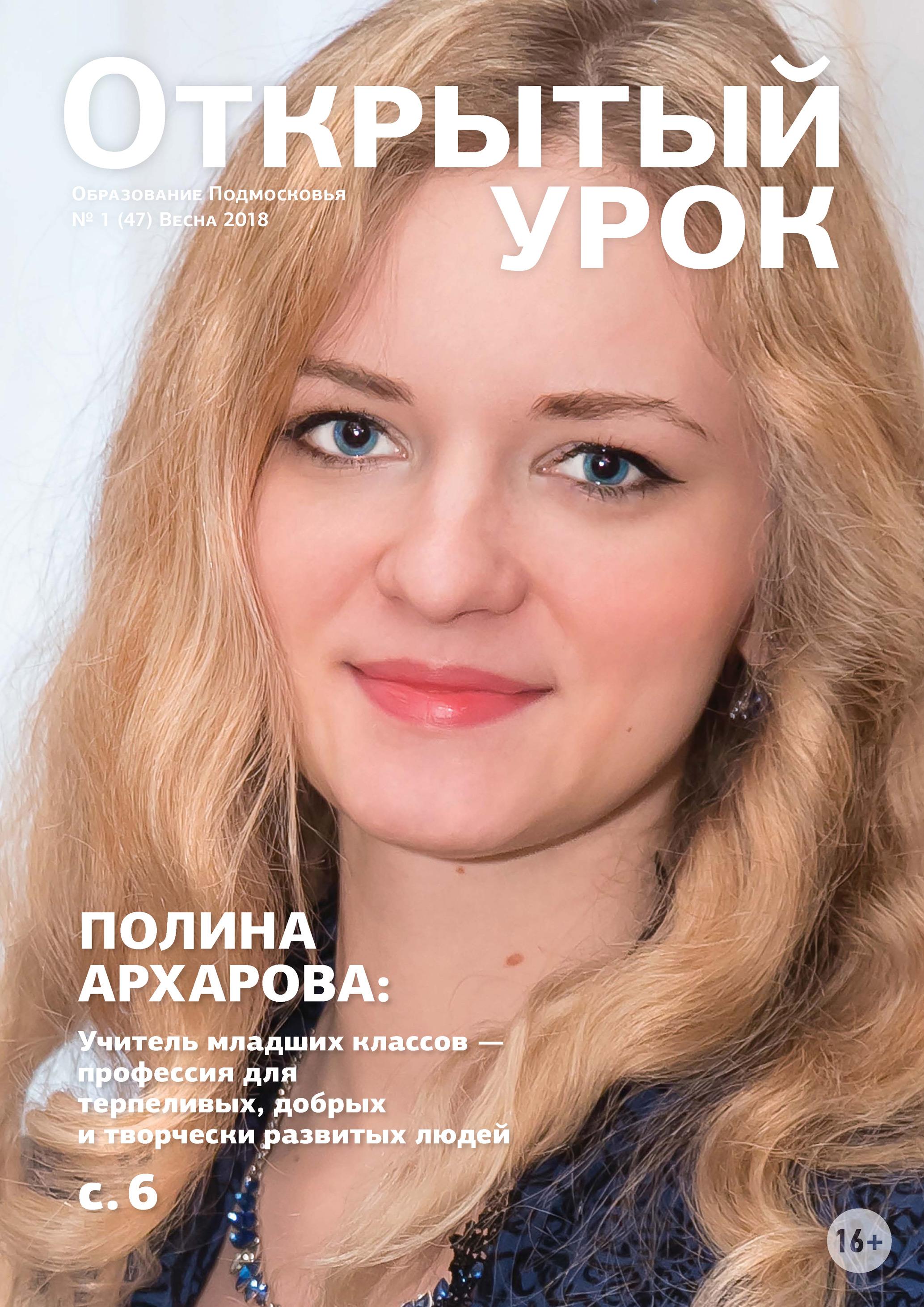 Обложка «Образование Подмосковья. Открытый урок №1 (47) 2018»