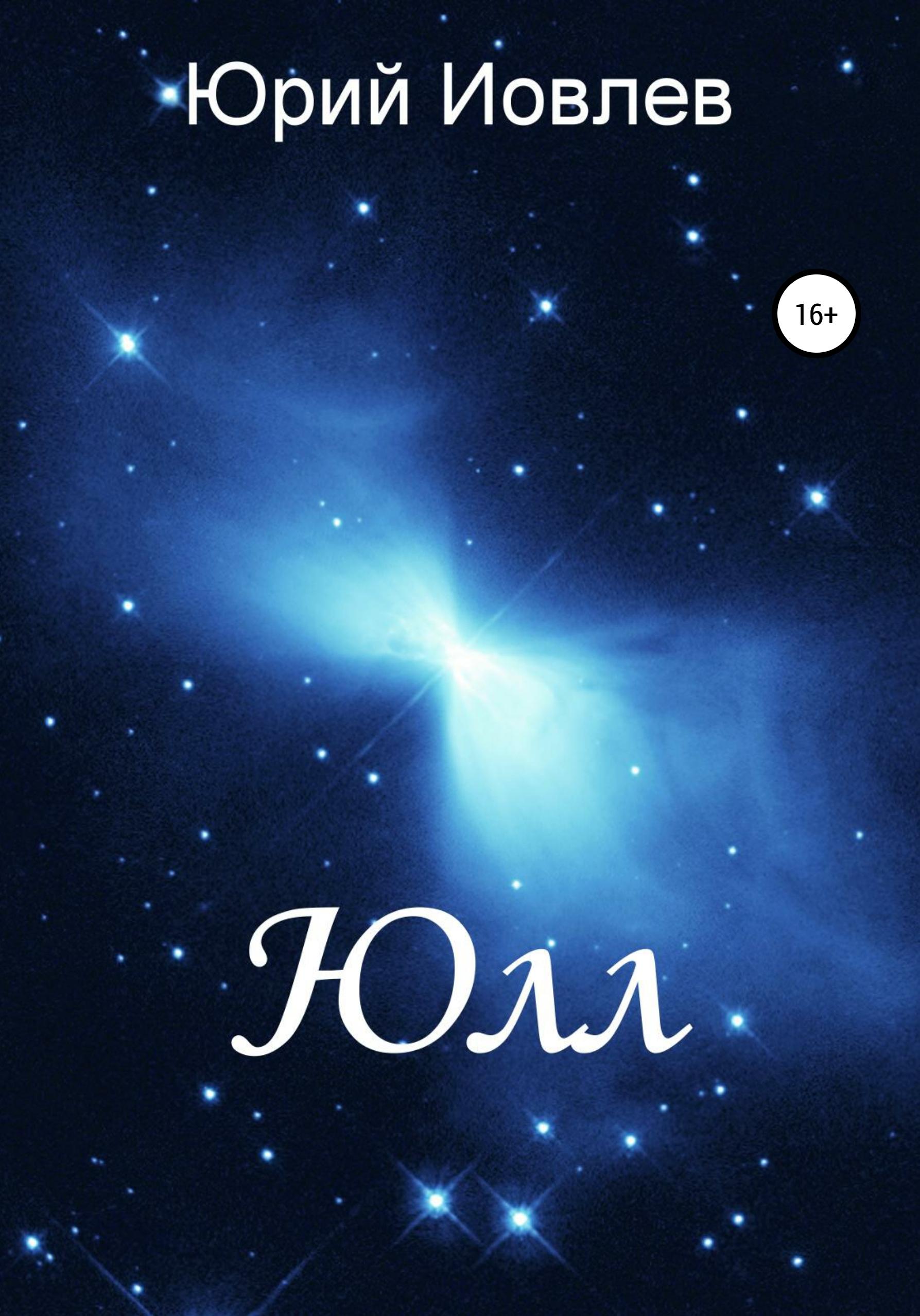 Обложка «Юлл»