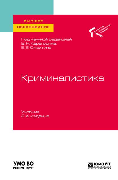 Обложка «Криминалистика 2-е изд. Учебник для вузов»