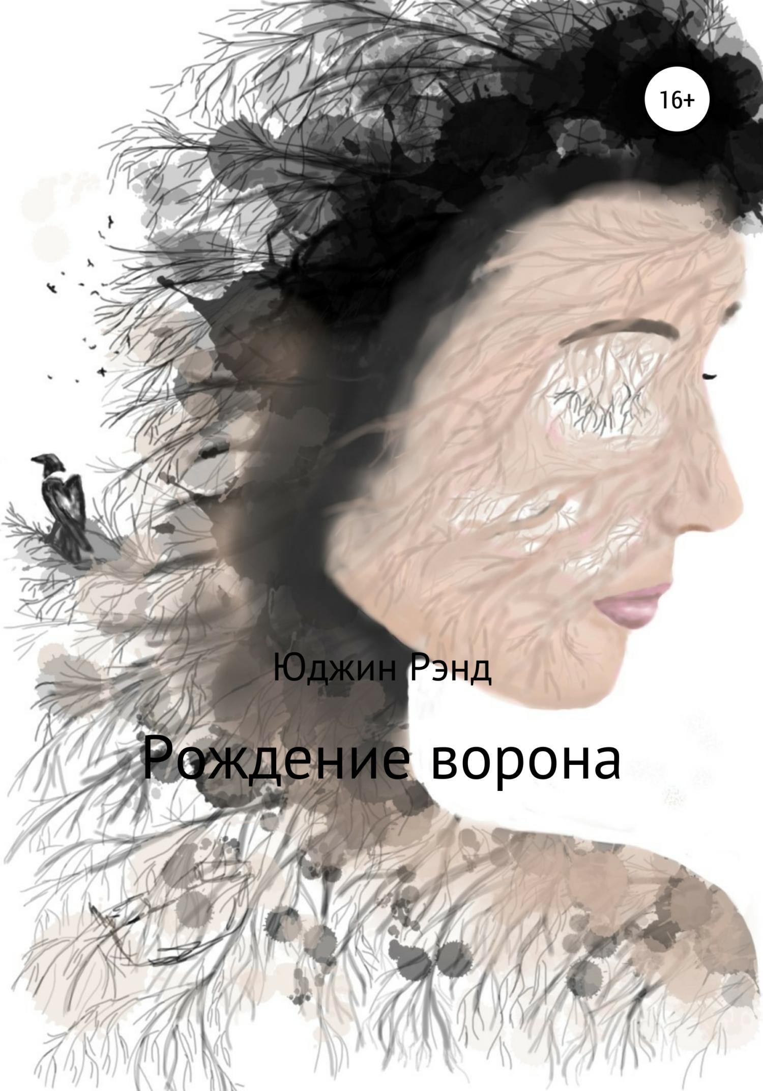 Обложка «Рождение ворона»