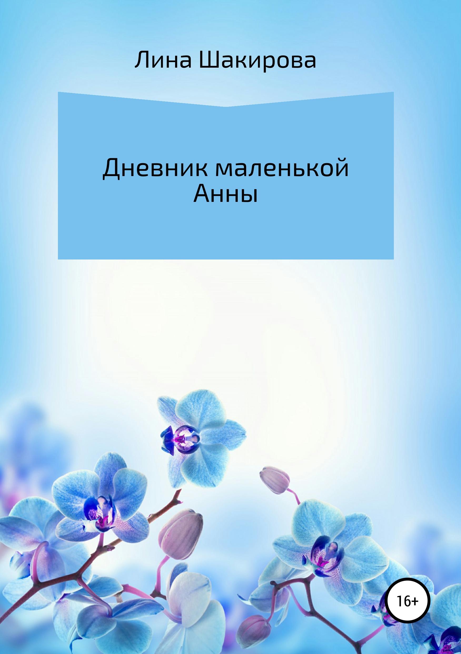 Обложка «Дневник маленькой Анны»