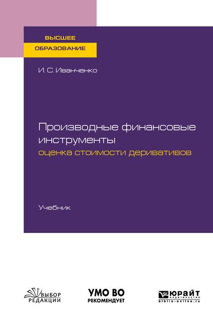 Обложка «Производные финансовые инструменты: оценка стоимости деривативов. Учебник для вузов»