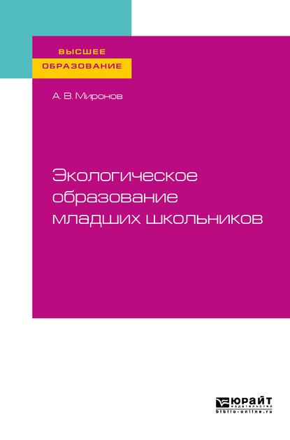 Обложка «Экологическое образование младших школьников. Учебное пособие для вузов»