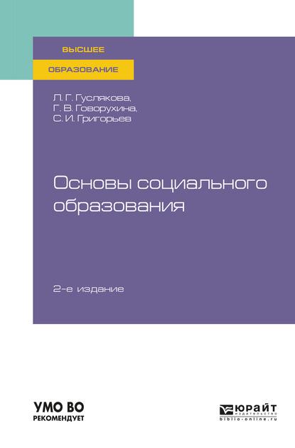 Обложка «Основы социального образования 2-е изд., испр. и доп. Учебное пособие для вузов»