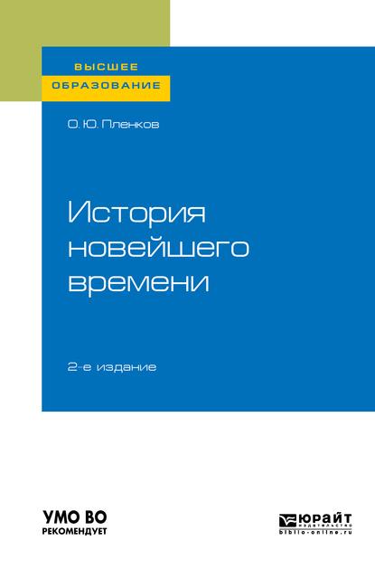 Обложка «История новейшего времени 2-е изд., испр. и доп. Учебное пособие для вузов»
