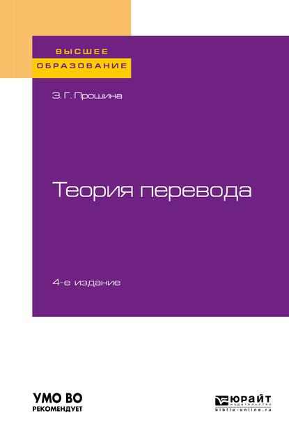 Обложка «Теория перевода 4-е изд., испр. и доп. Учебное пособие для вузов»