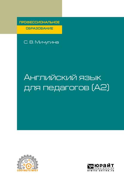 Обложка «Английский язык для педагогов (A2). Учебное пособие для СПО»
