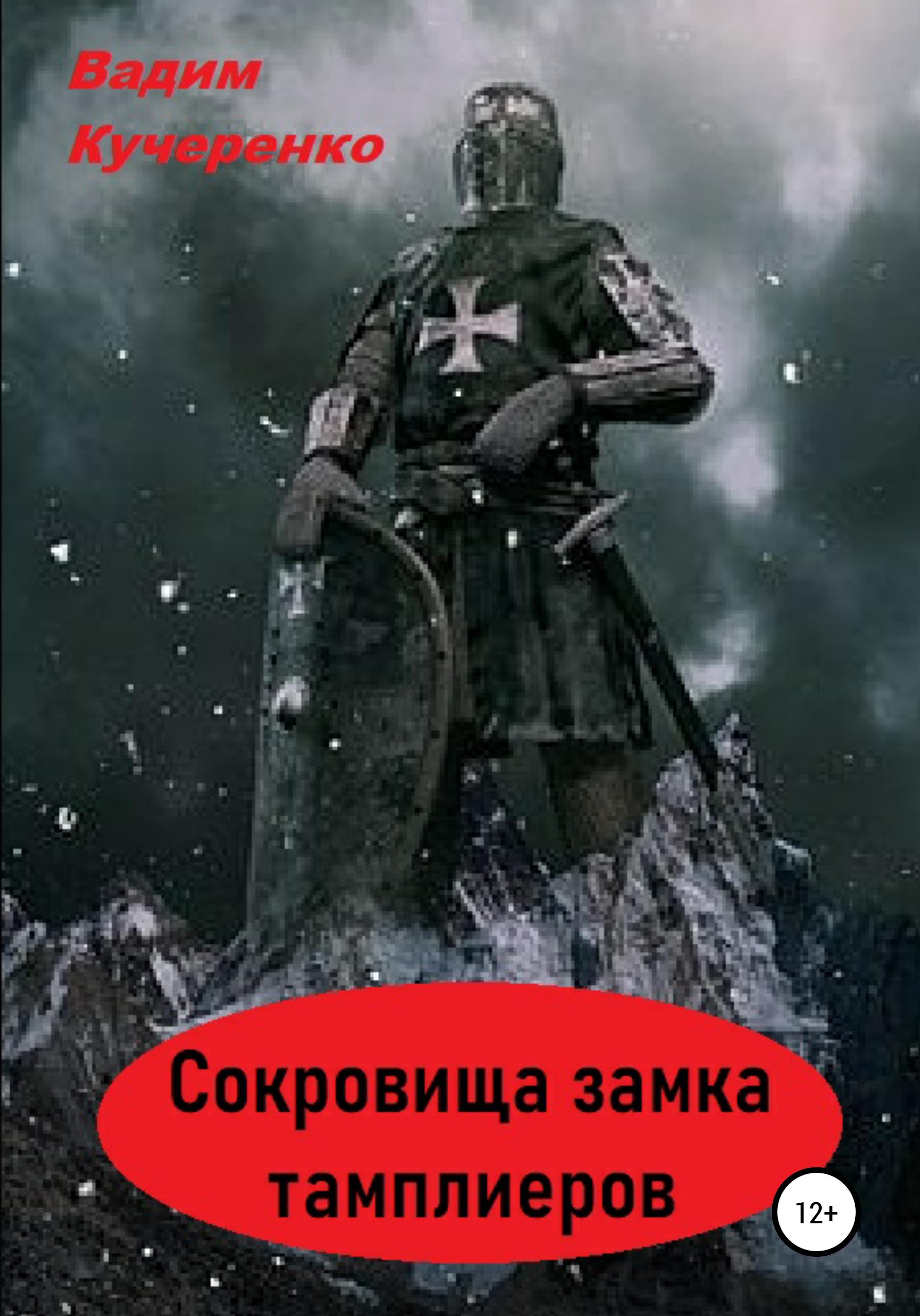 Обложка «Сокровища Замка Тамплиеров»