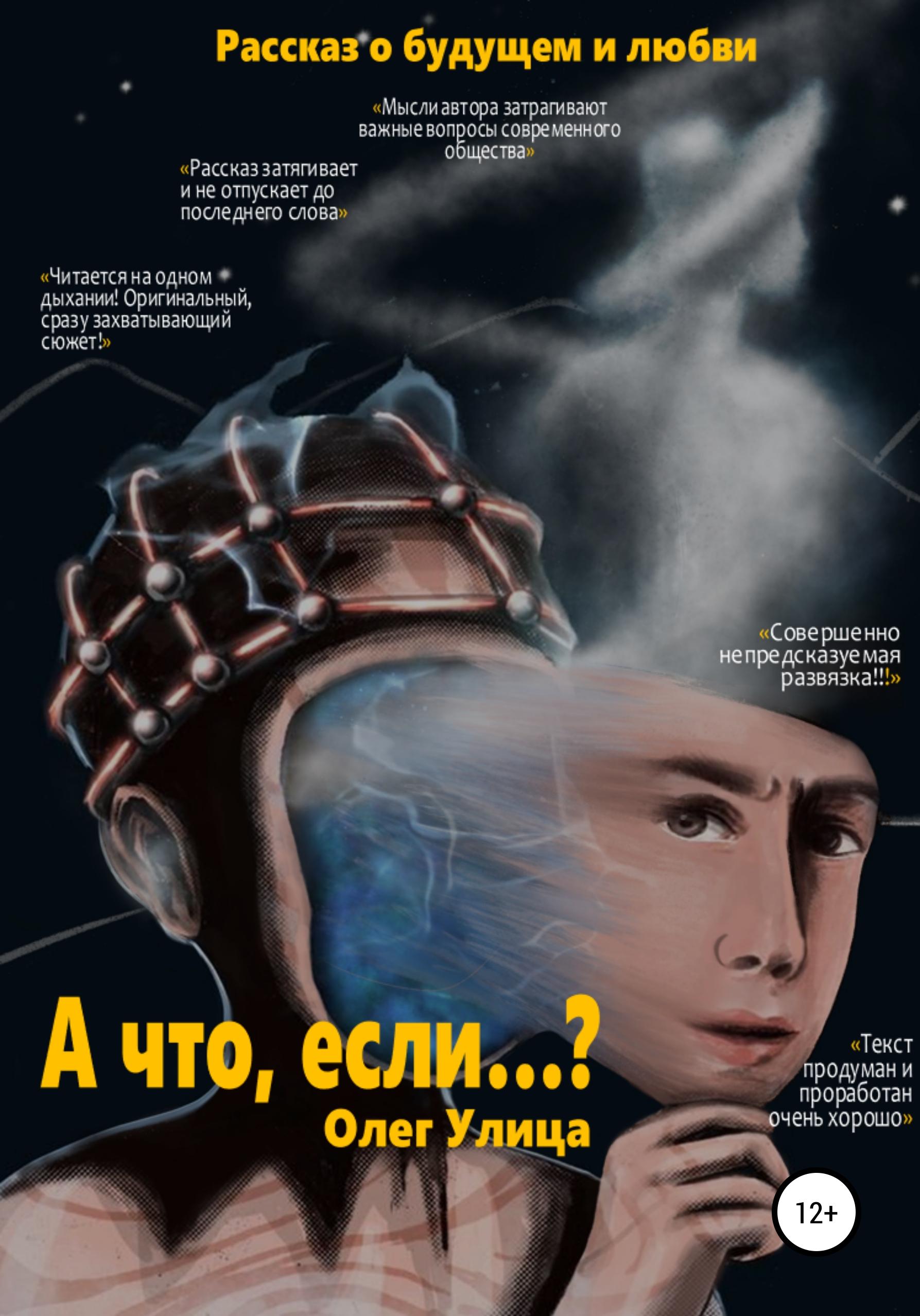 Обложка «А что если…?»