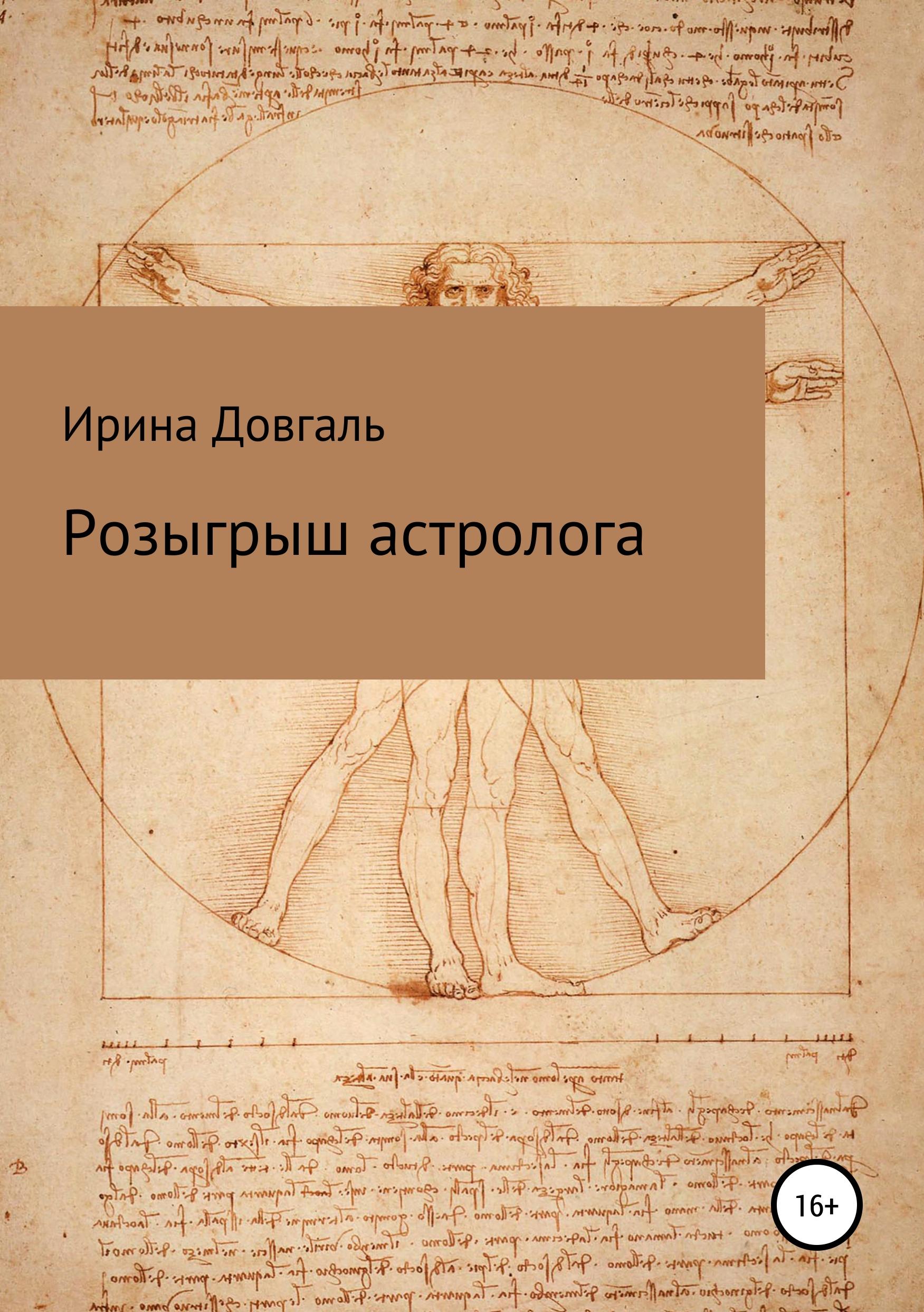 Обложка «Розыгрыш астролога»
