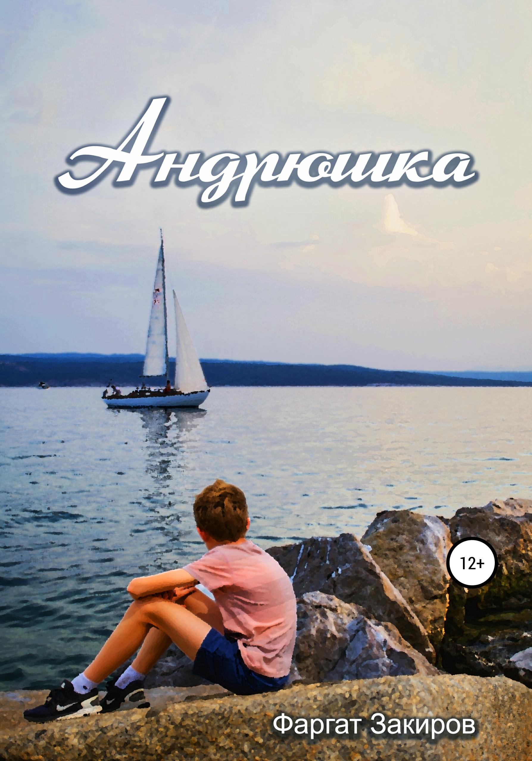 Обложка «Андрюшка»