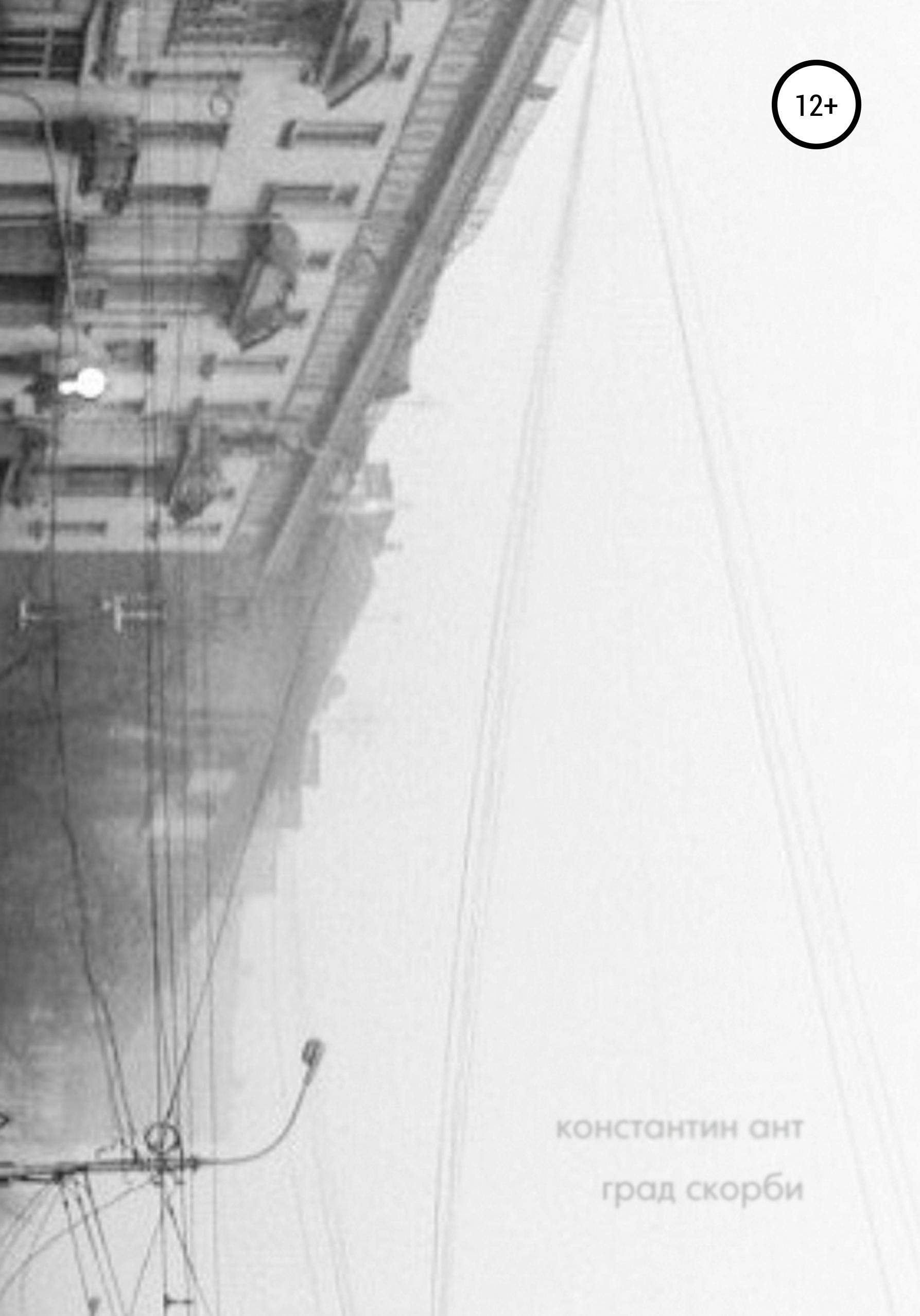 Обложка «Град скорби»
