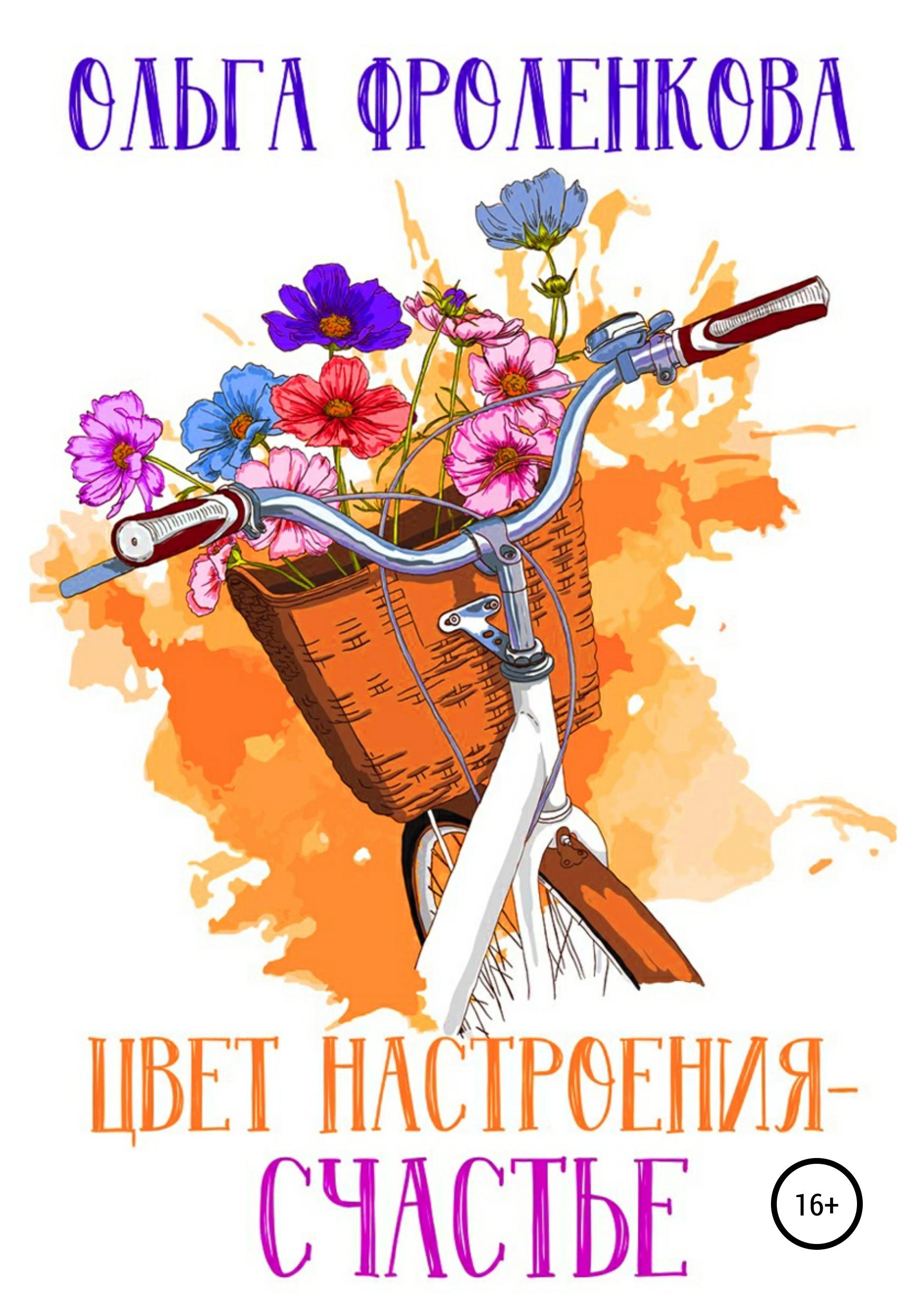 Обложка «Цвет настроения – счастье»