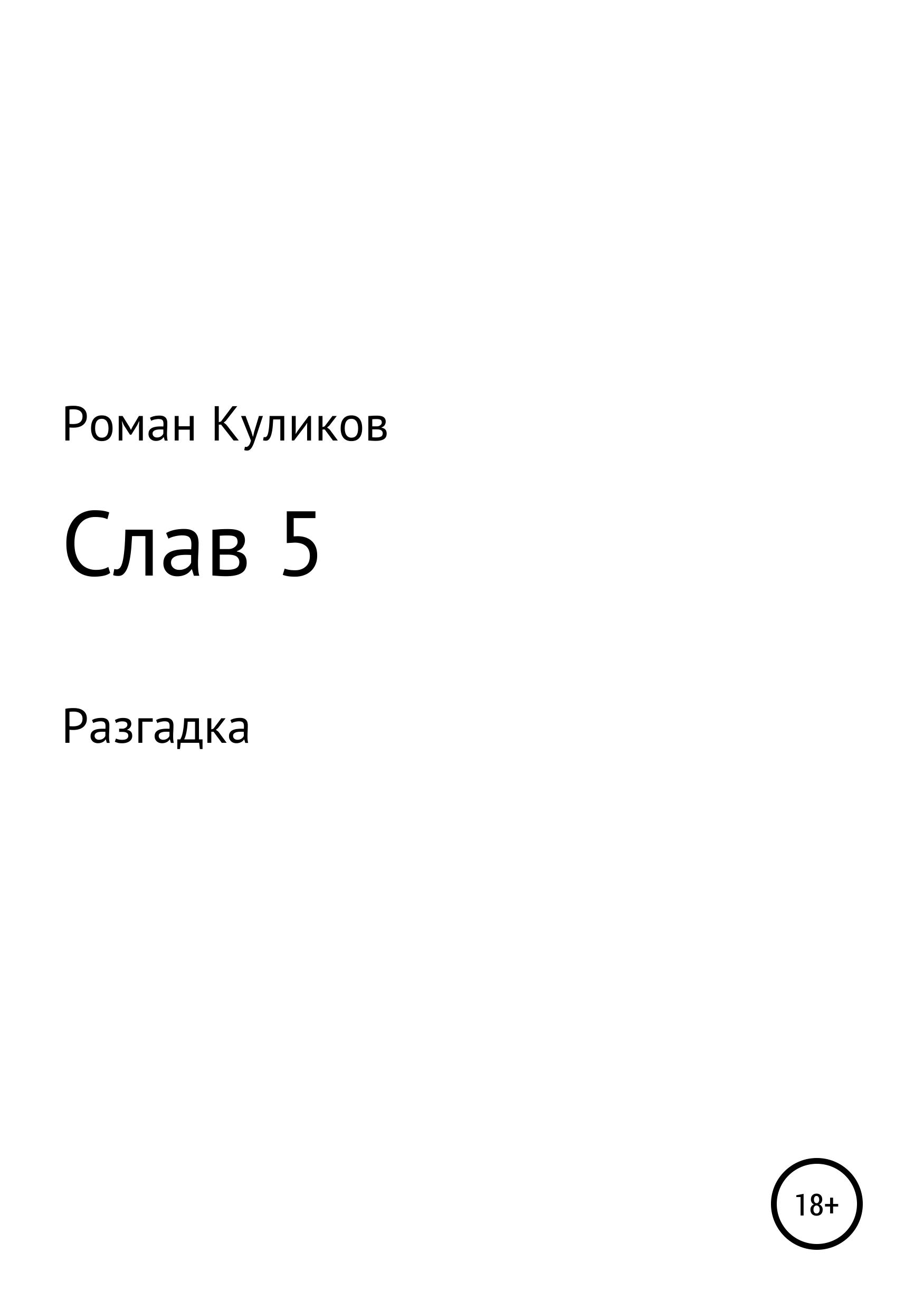 Обложка «Слав 5. Разгадка»