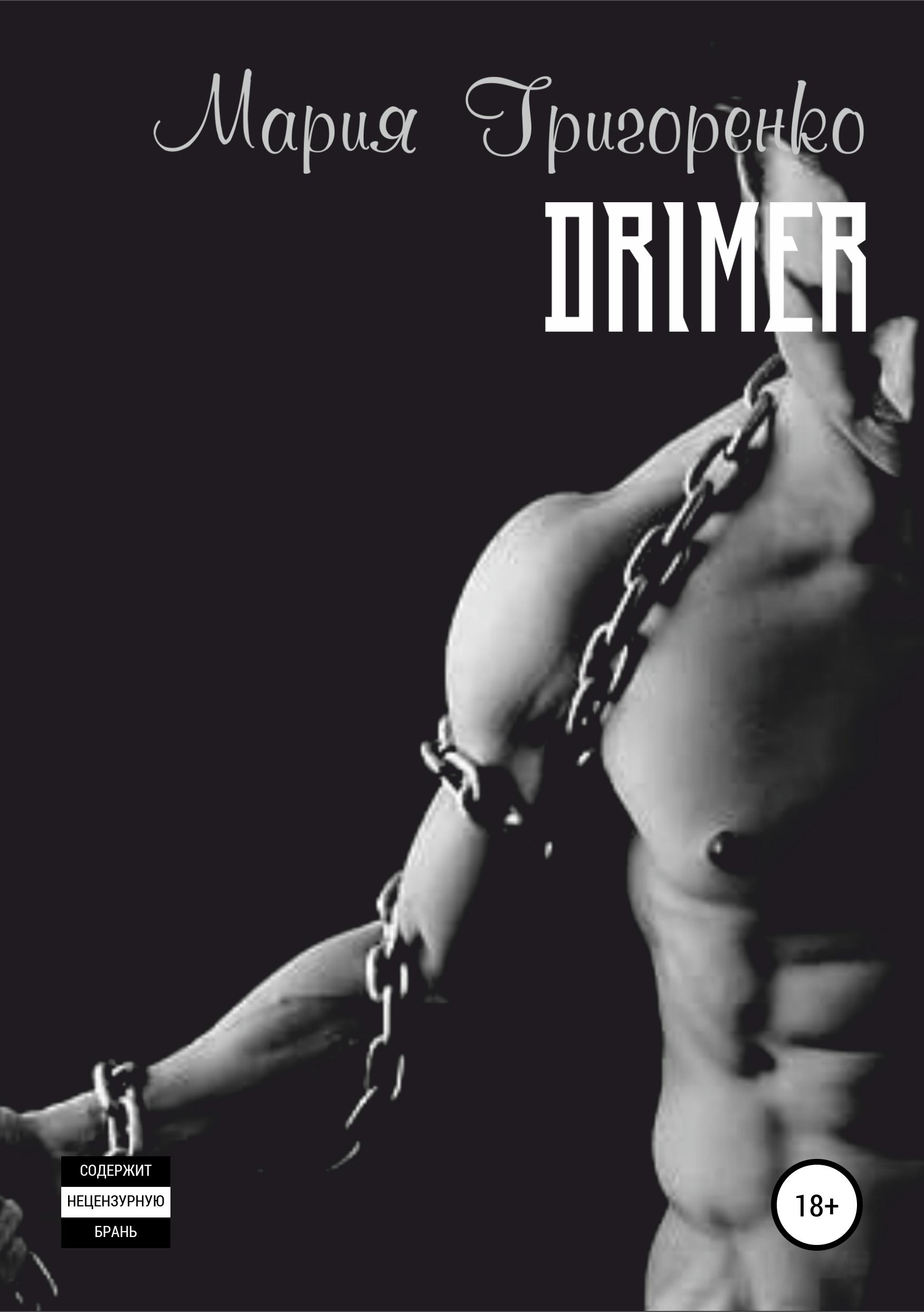 Обложка «Дример»