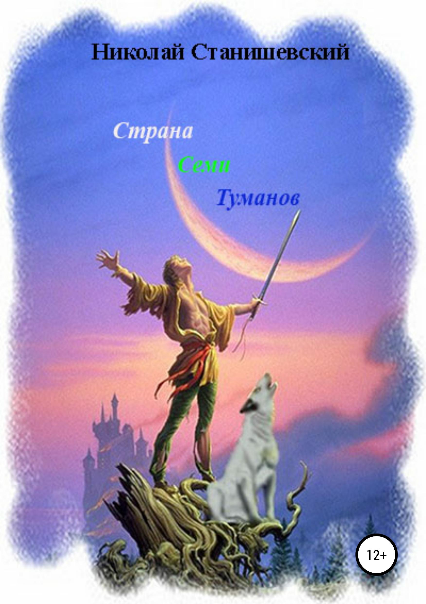 Обложка «Страна Семи Туманов»