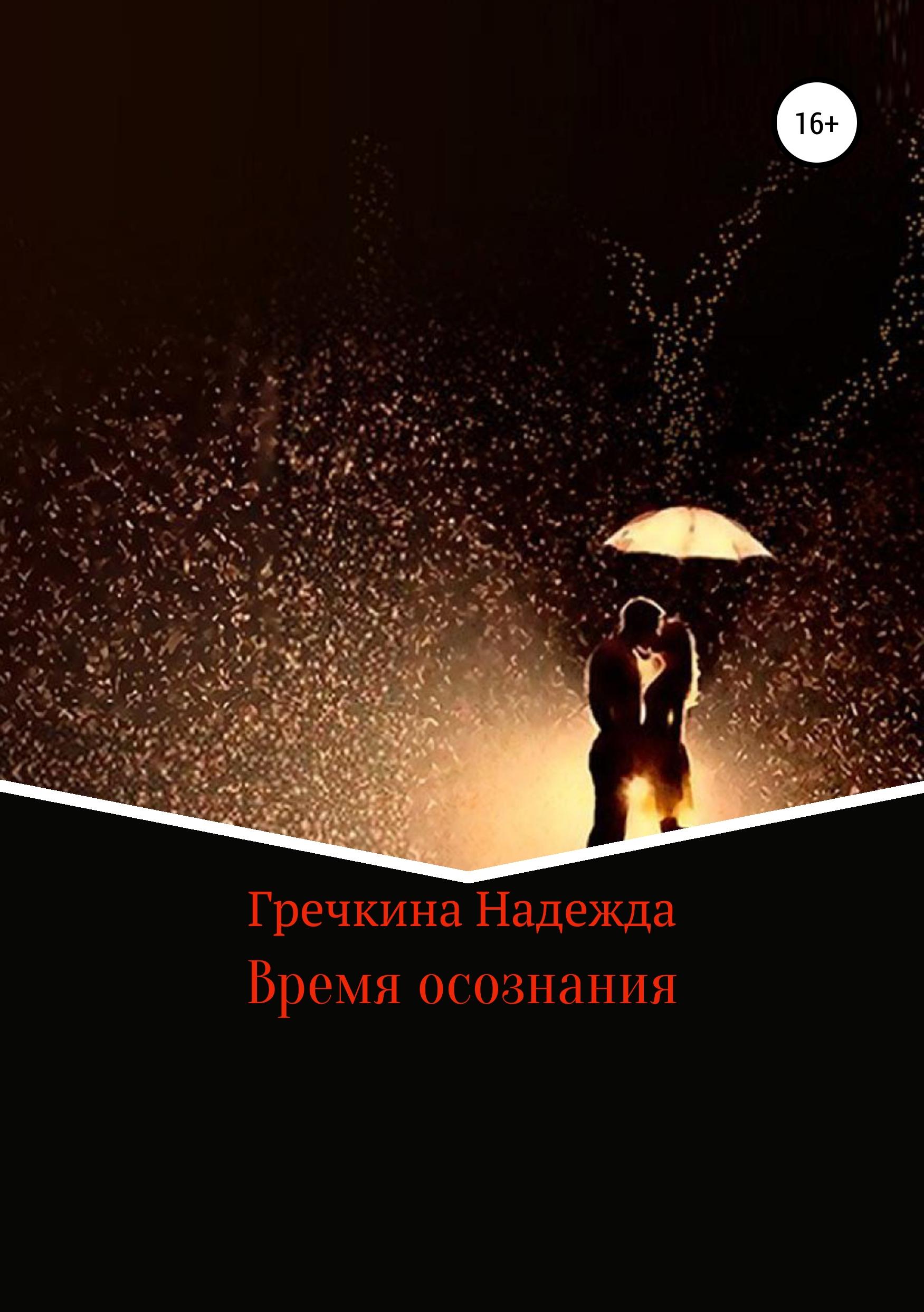 Обложка «Время осознания»