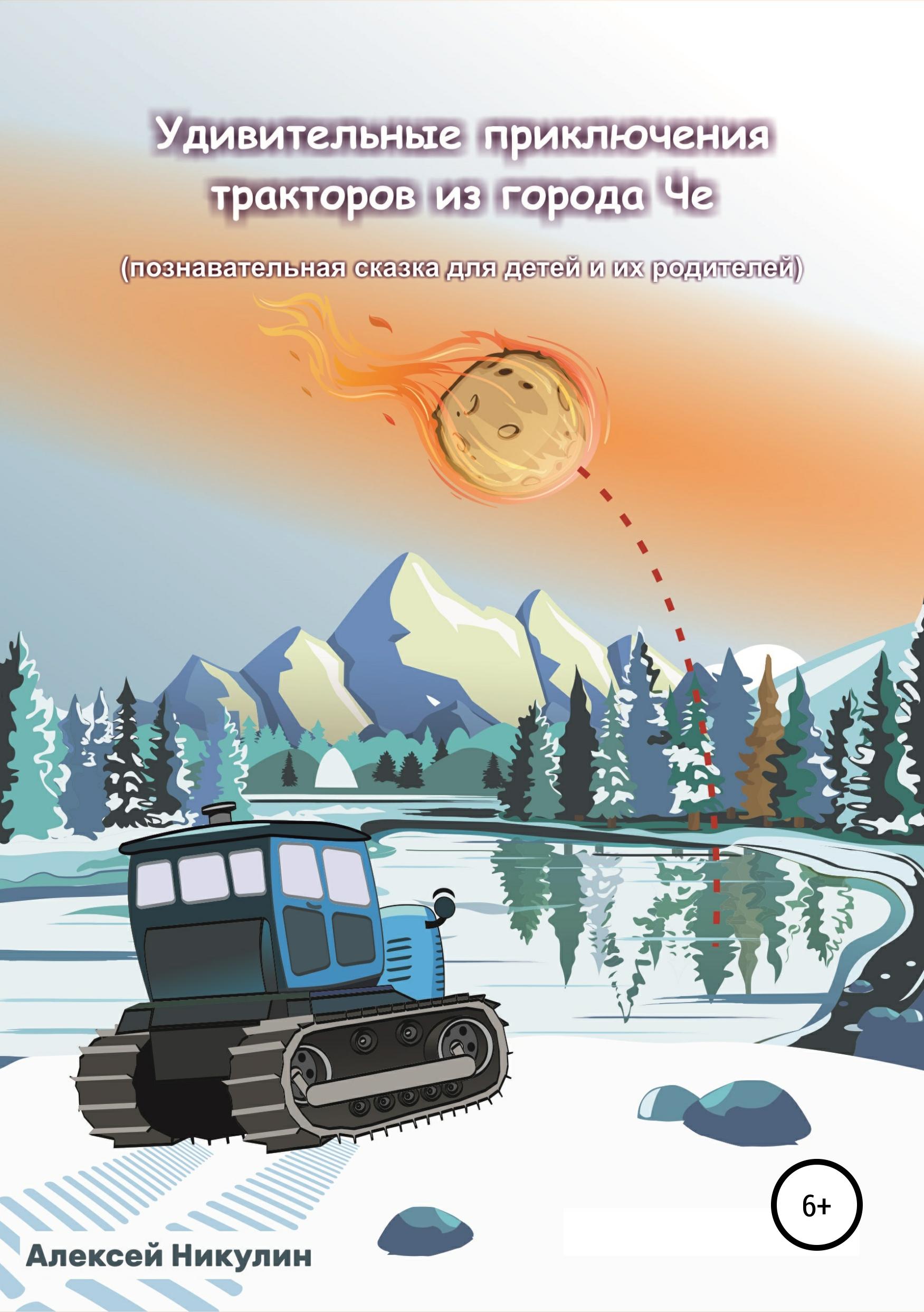 Обложка «Удивительные приключения тракторов из города Че»