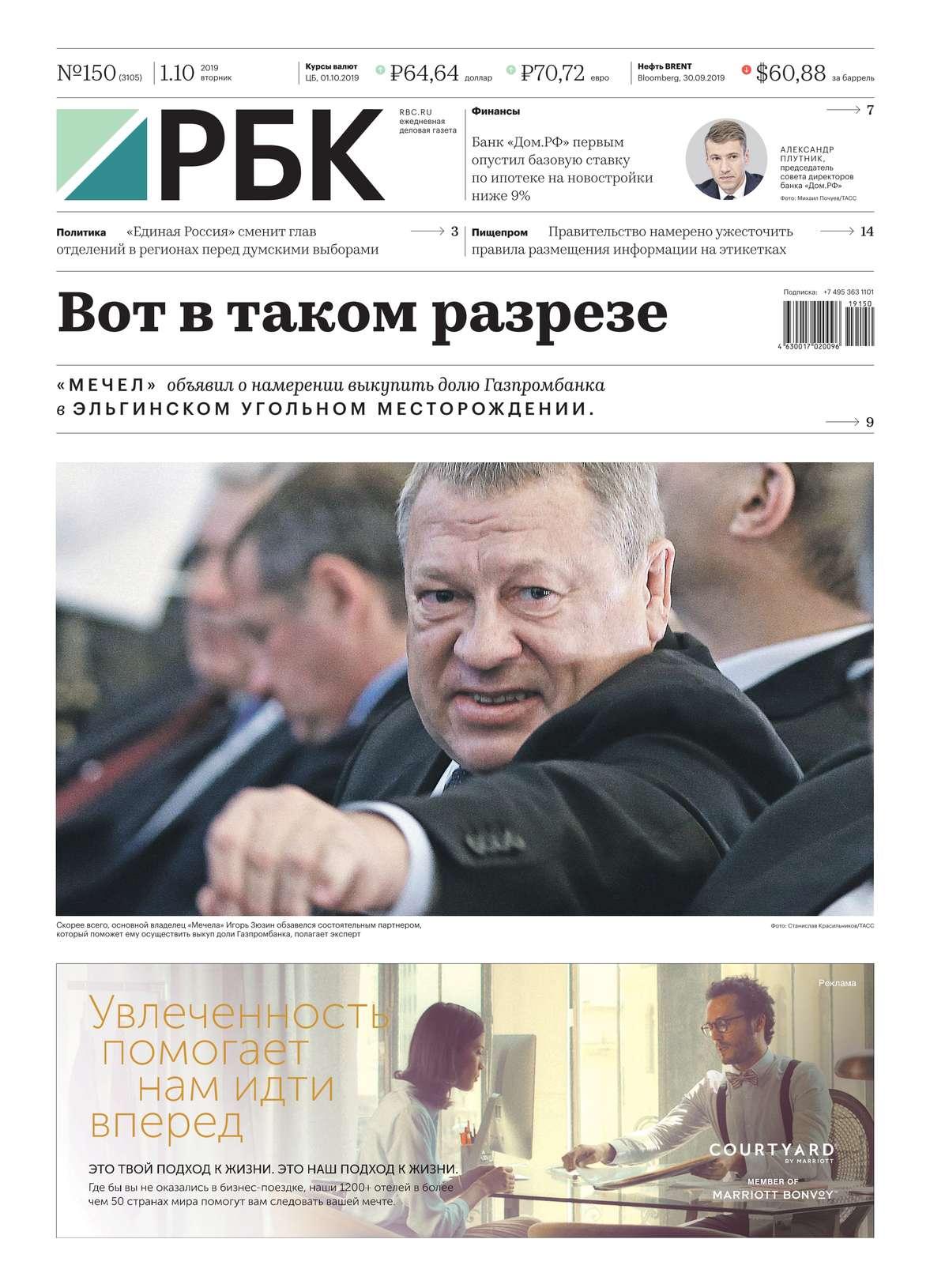 Обложка «Ежедневная Деловая Газета Рбк 150-2019»