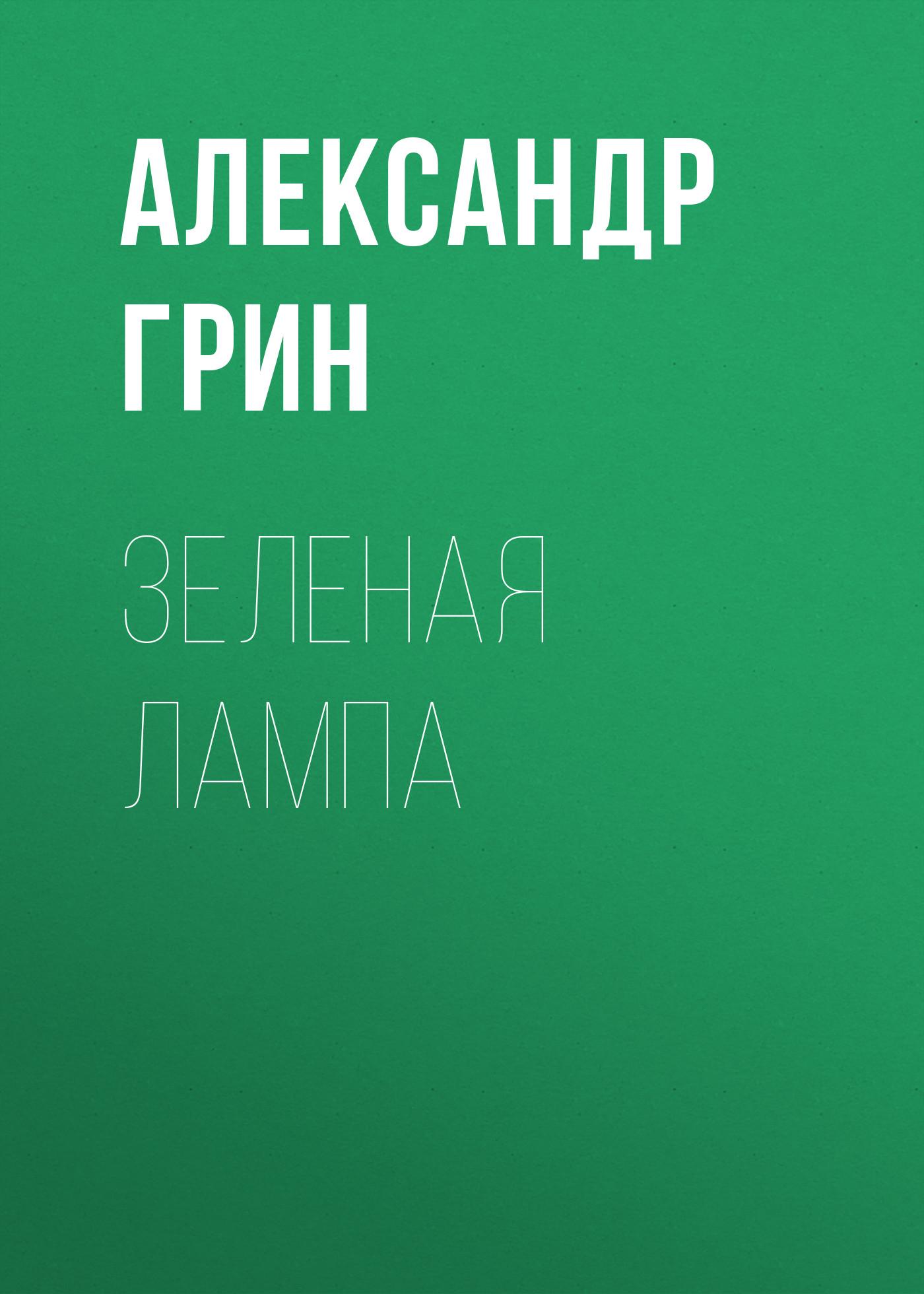 Обложка «Зеленая лампа»