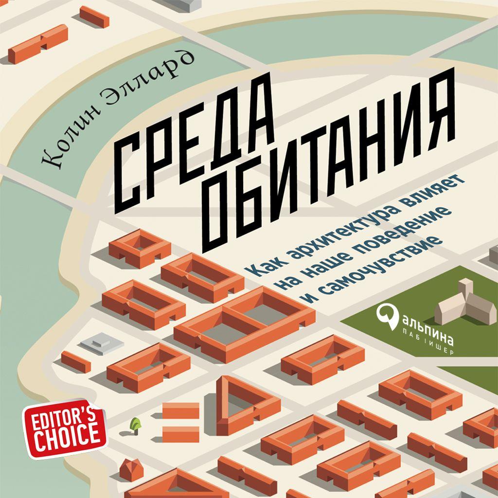 Обложка «Среда обитания: Как архитектура влияет на наше поведение и самочувствие»