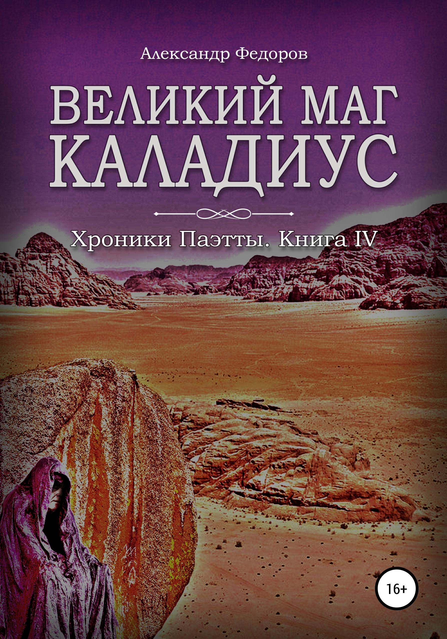 Обложка «Великий маг Каладиус. Хроники Паэтты. Книга IV»
