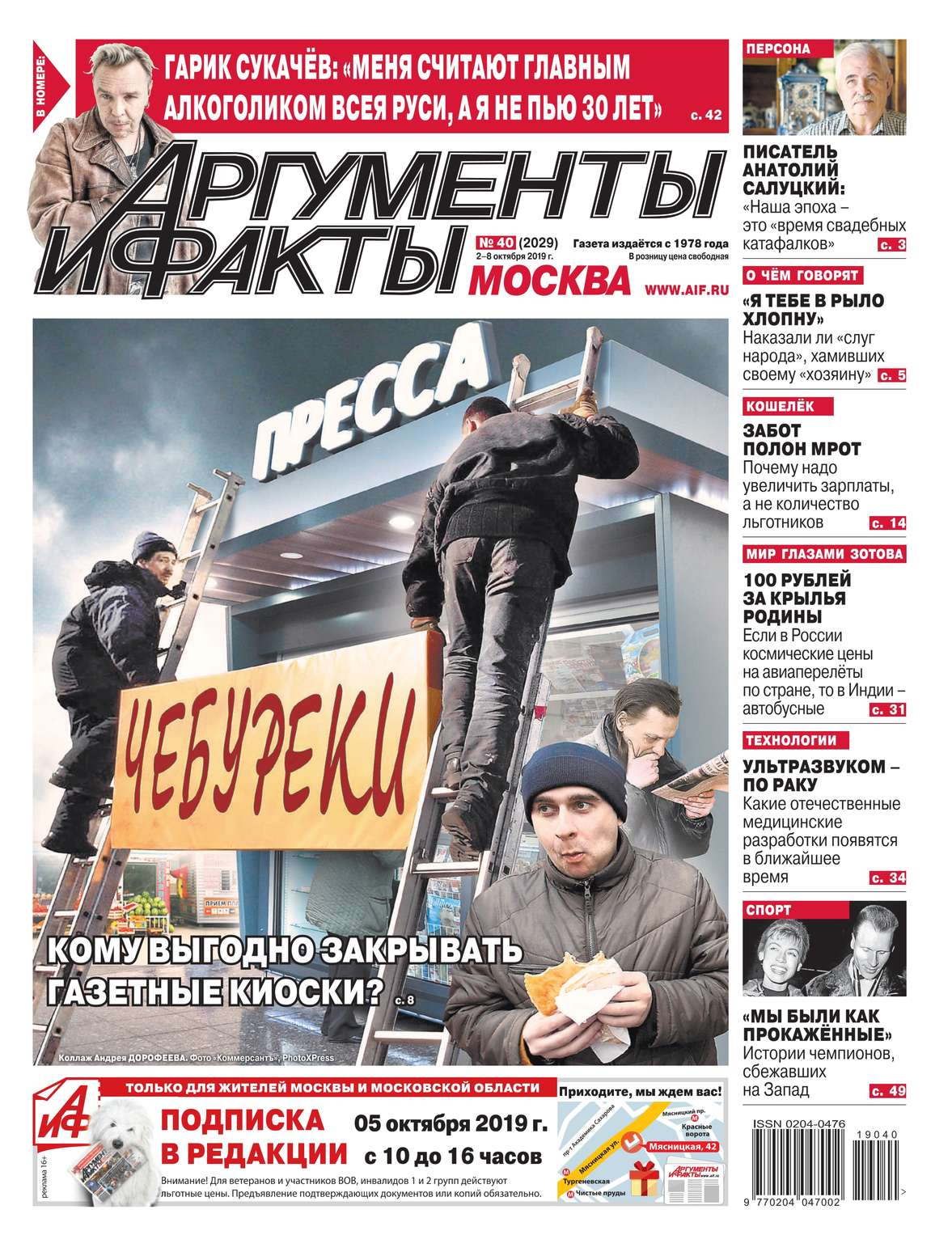 Обложка «Аргументы и Факты Москва 40-2019»