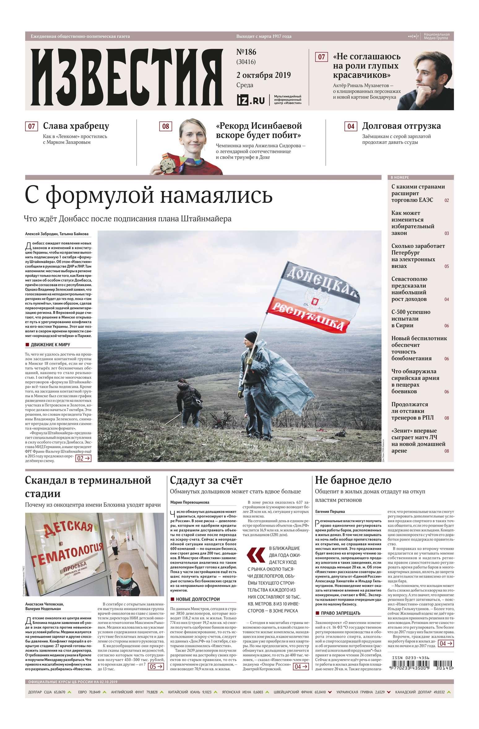 Обложка «Известия 186-2019»