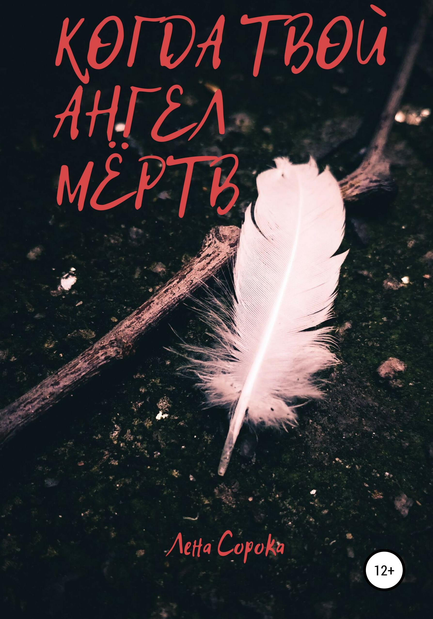 Обложка «Когда твой ангел мёртв»