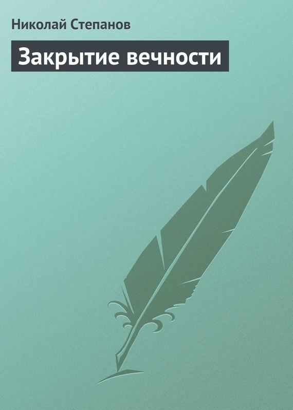 Обложка «Закрытие вечности»