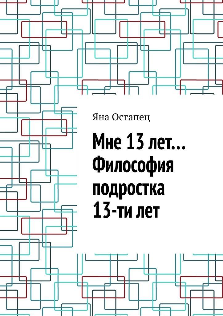 Обложка «Мне 13лет… Философия подростка 13-тилет»