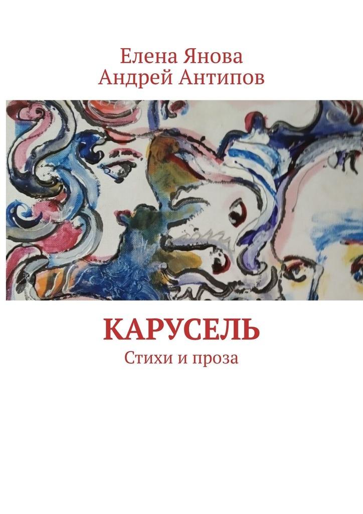 Обложка «Карусель. Стихи ипроза»
