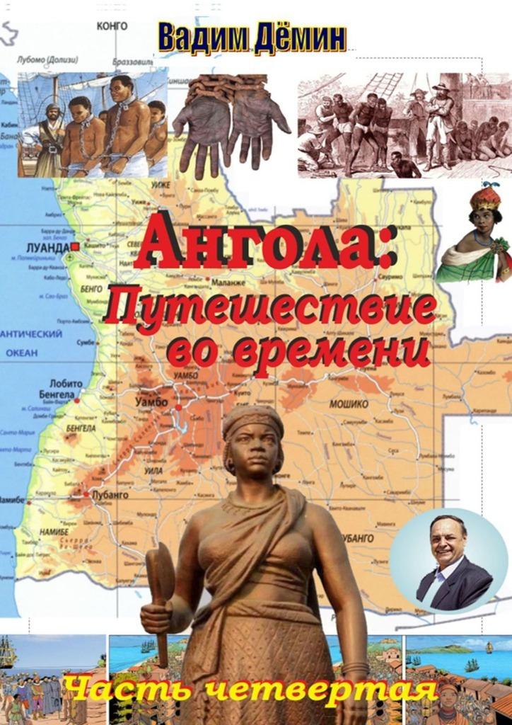 Обложка «Ангола: Путешествие вовремени. Часть четвертая»