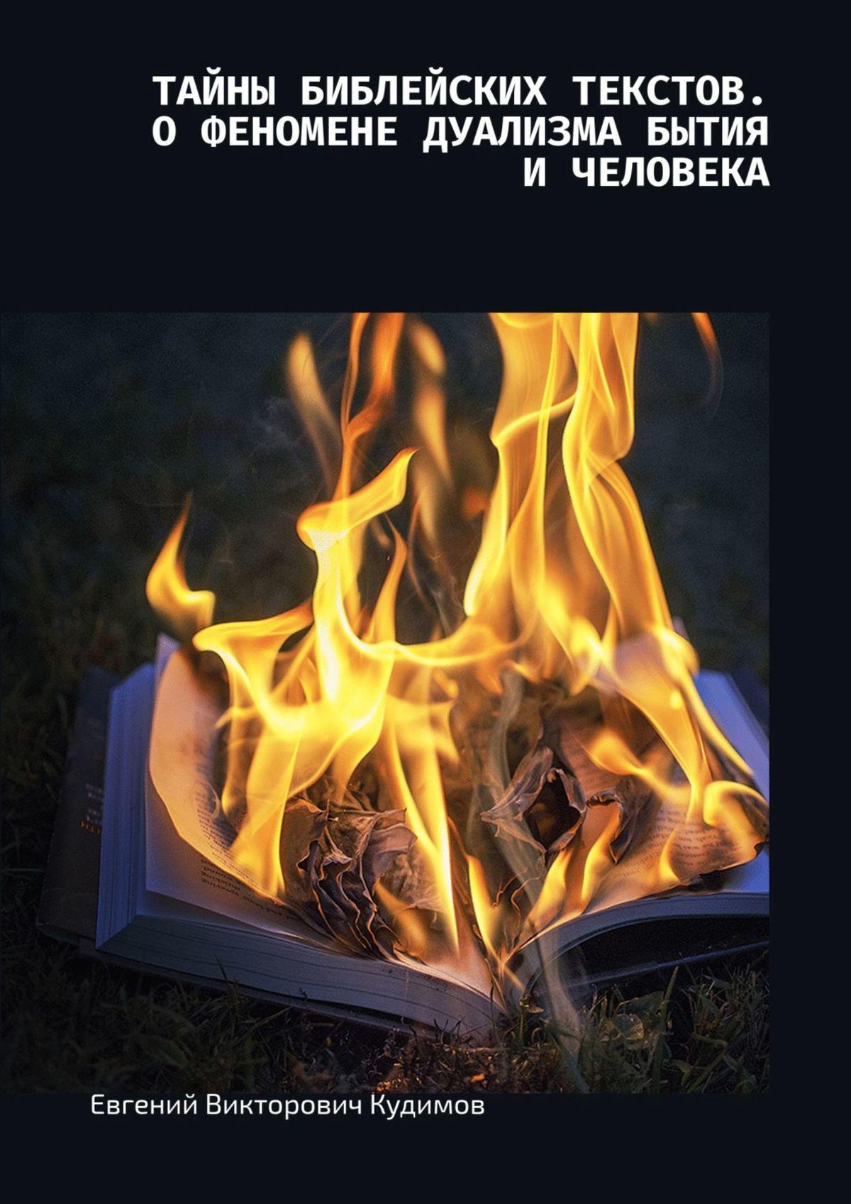 Обложка «Тайны библейских текстов. Офеномене дуализма Бытия иЧеловека. О Любви с Любовью»