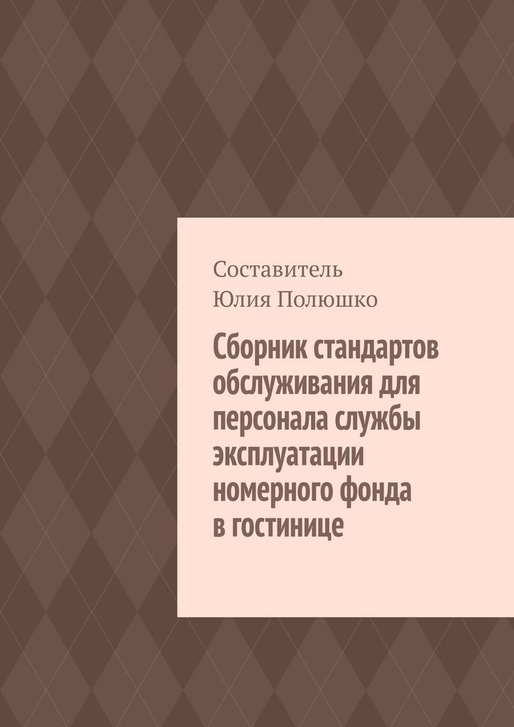 Сборник стандартов обслуживания дляперсонала службы эксплуатации номерного фонда вгостинице