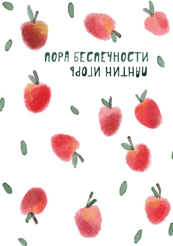 Обложка «Пора беспечности. Стихи и поэтизмы 2011–2019 гг.»