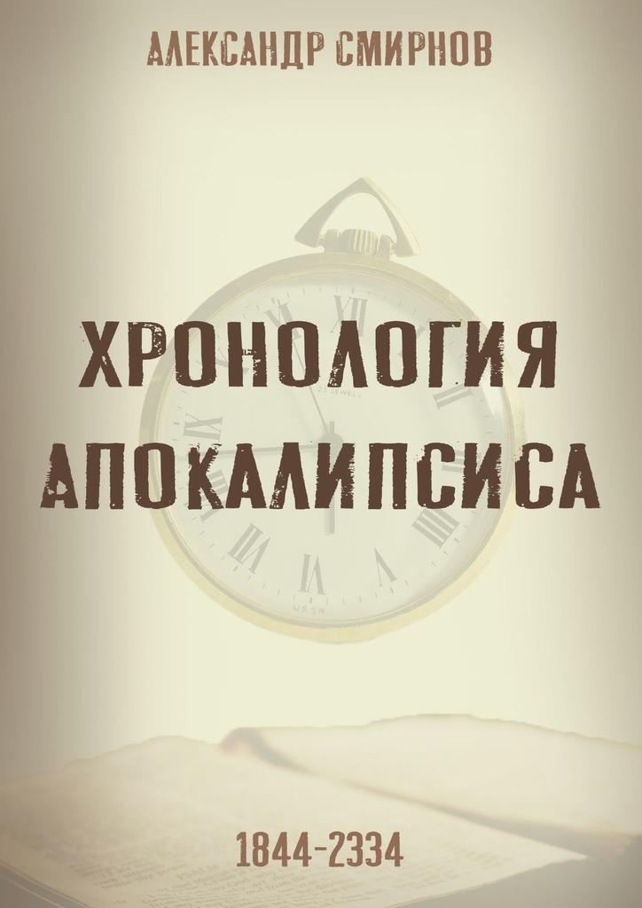 Обложка «Хронология Апокалипсиса»