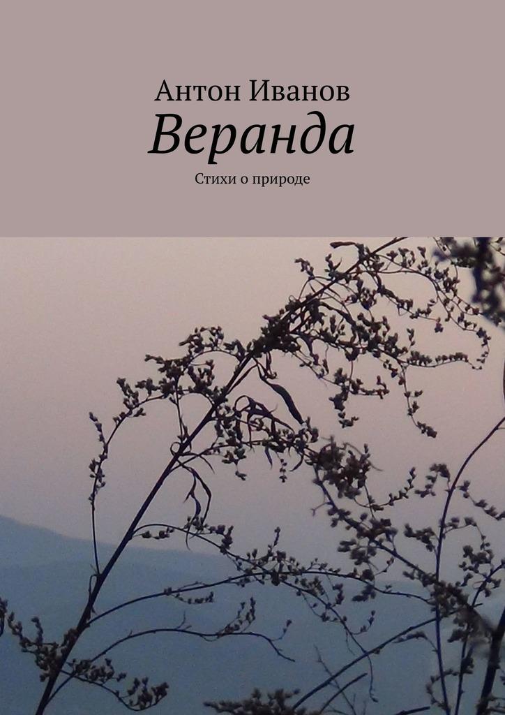 Обложка «Веранда. Стихи оприроде»