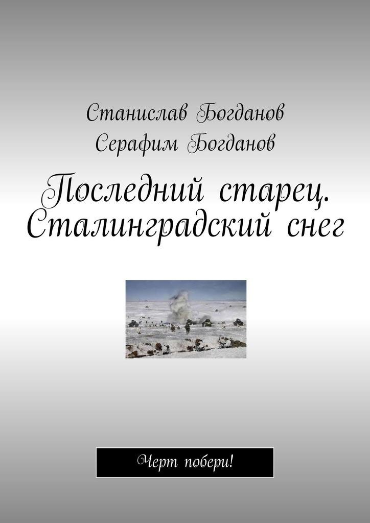 Обложка «Последний старец. Сталинградскийснег. Черт побери!»