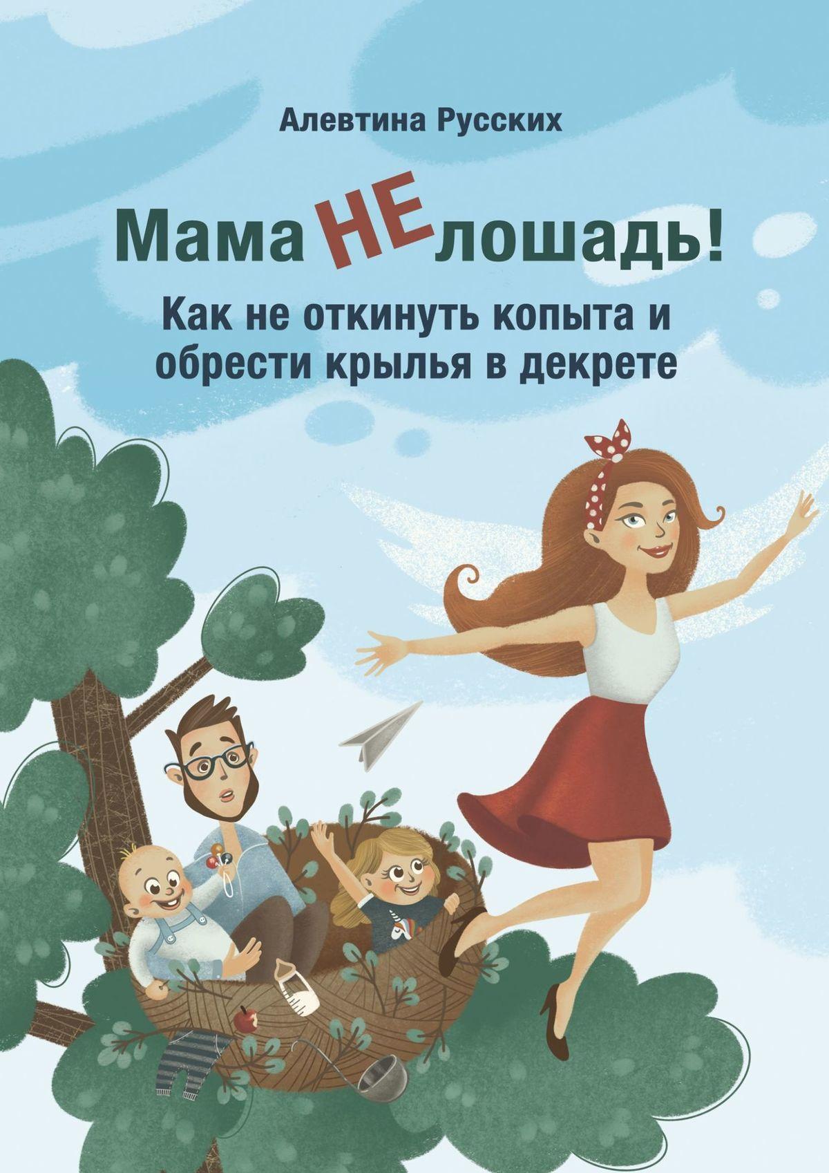 Обложка «Мама нелошадь! Как не откинуть копыта и обрести крылья в декрете»