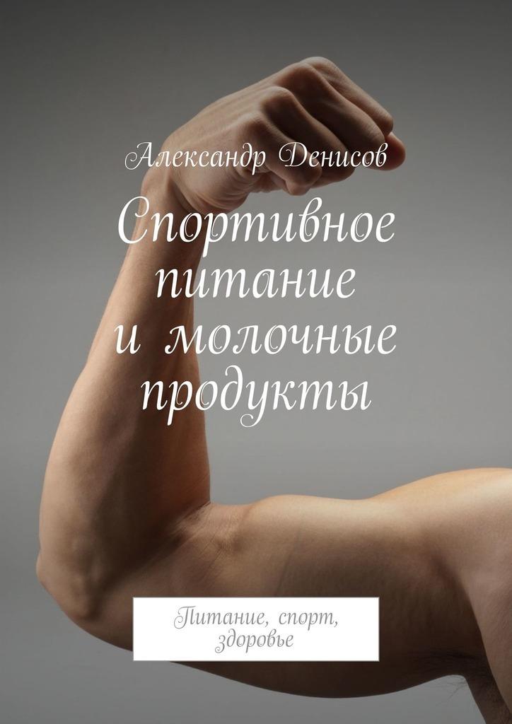 Обложка «Спортивное питание имолочные продукты. Питание, спорт, здоровье»